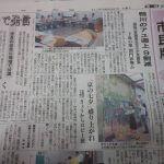 京都新聞に載りました。